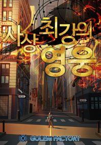 사상최강의 영웅(개정판). 5