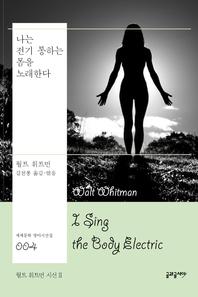나는 전기 통하는 몸을 노래한다  월트 휘트먼 시선 2