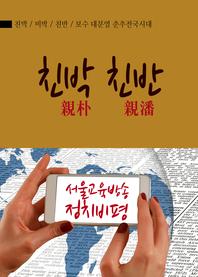 친박(親朴) 친반(親潘) 보수 대분열 춘추전국시대