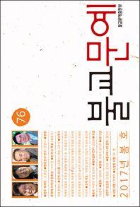 2017년 불교문예 봄호(76호)