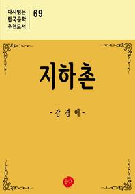 다시읽는 한국문학 추천도서 69 지하촌