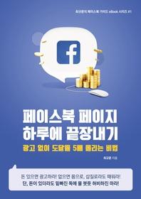 페이스북 페이지 하루에 끝장내기