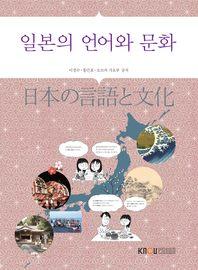 일본의언어와문화