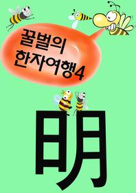꿀벌의 한자여행 4 (밝을 명 明, 5컷 코믹학습만화)