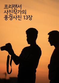 프리랜서 사진작가의 풍경사진 13장 (사진 저작권 판례 모음집)