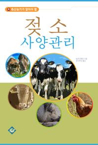 젖소 사양관리