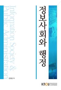 정보사회와 행정(1학기)