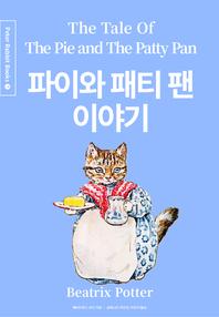 파이와 패티 팬 이야기(영어+한글+중국어판)