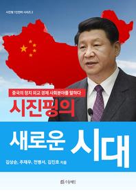 시진핑의 새로운 시대