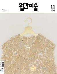 월간 미술 2018년 11월호