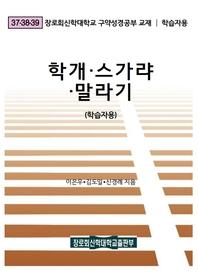 학개·스가랴·말라기 (학습자용)