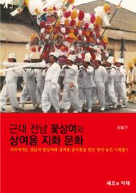 근대 전남의 꽃상여와 상여용 지화 문화