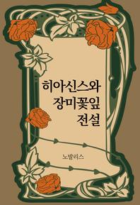 에브리북 해외짧은 소설 시리즈 0020 히아신스와 장미꽃잎 전설