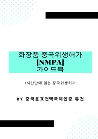화장품 중국위생허가 [NMPA] 가이드북