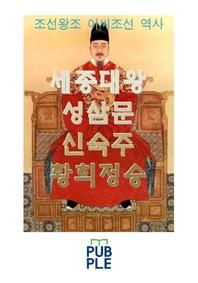 세종대왕 성삼문 신숙주 황희정승, 조선왕조 이씨조선 역사