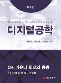 디지털공학 (4판) .9