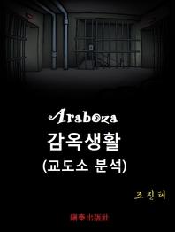 Araboza 감옥생활 (교도소분석)