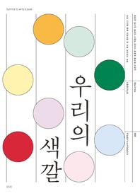 우리의 색깔