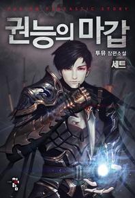 권능의 마갑 (전10권)