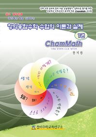창의융합수학 수업의 이론과 실제 1권
