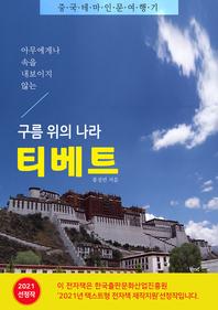 구름 위의 나라 티베트