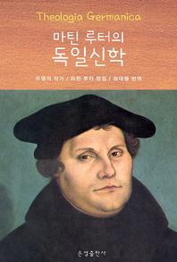 마틴 루터의 독일 신학(개역해설판)