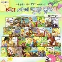 [훈민출판사] 베스트 세계 명작동화 1차 (전30권+CD1장)
