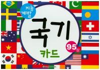 지능 계발 국기 카드(95장)