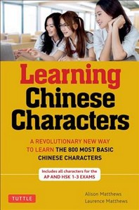 Learning Chinese Characters(1)(1)(1)