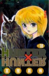 ハンタ-×ハンタ- NO.18