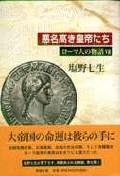 ロ-マ人の物語7 惡名高き皇帝たち