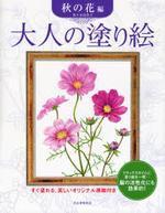 大人の塗り繪 すぐ塗れる,美しいオリジナル原畵付き 秋の花編