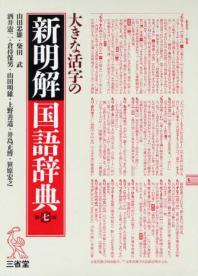 大きな活字の新明解國語辭典 大字版