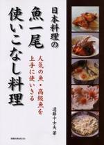 日本料理の魚一尾使いこなし料理