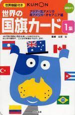 世界の國旗カ―ド   1 第2版