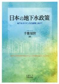 日本の地下水政策 地下水ガバナンスの實現に向けて