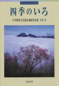 四季のいろ 日本風景寫眞協會選拔作品集 第6回