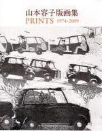 山本容子版畵集 PRINTS 1974-2009