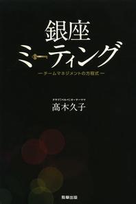 銀座ミ-ティング チ-ムマネジメントの方程式