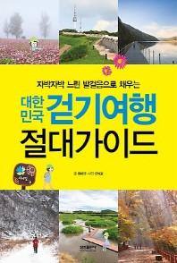 자박자박 느린 발걸음으로 채우는 대한민국 걷기여행 절대가이드