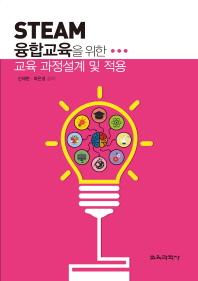 STEAM 융합교육을 위한 교육 과정설계 및 적용