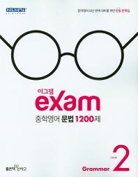 이그잼 중학 영어 문법 1200제(Level. 2)(2018)