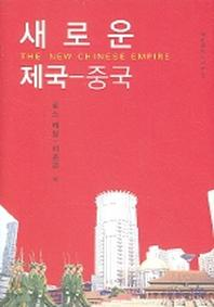 새로운 제국 중국