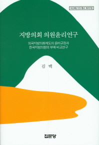 지방의회 의원윤리연구