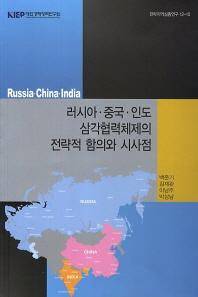 러시아 중국 인도 삼각협력체제의 전략적 함의와 시사점