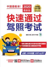 운전면허시험 빨리 합격하기(2020)(중국어판)