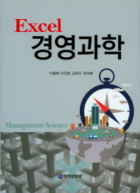Excel 경영과학