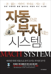 자동으로 부자되는 시스템