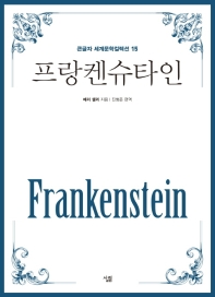 프랑켄슈타인(큰글자책)