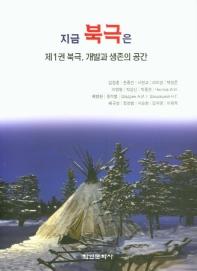 지금 북극은. 1:북극, 개발과 생존의 공간